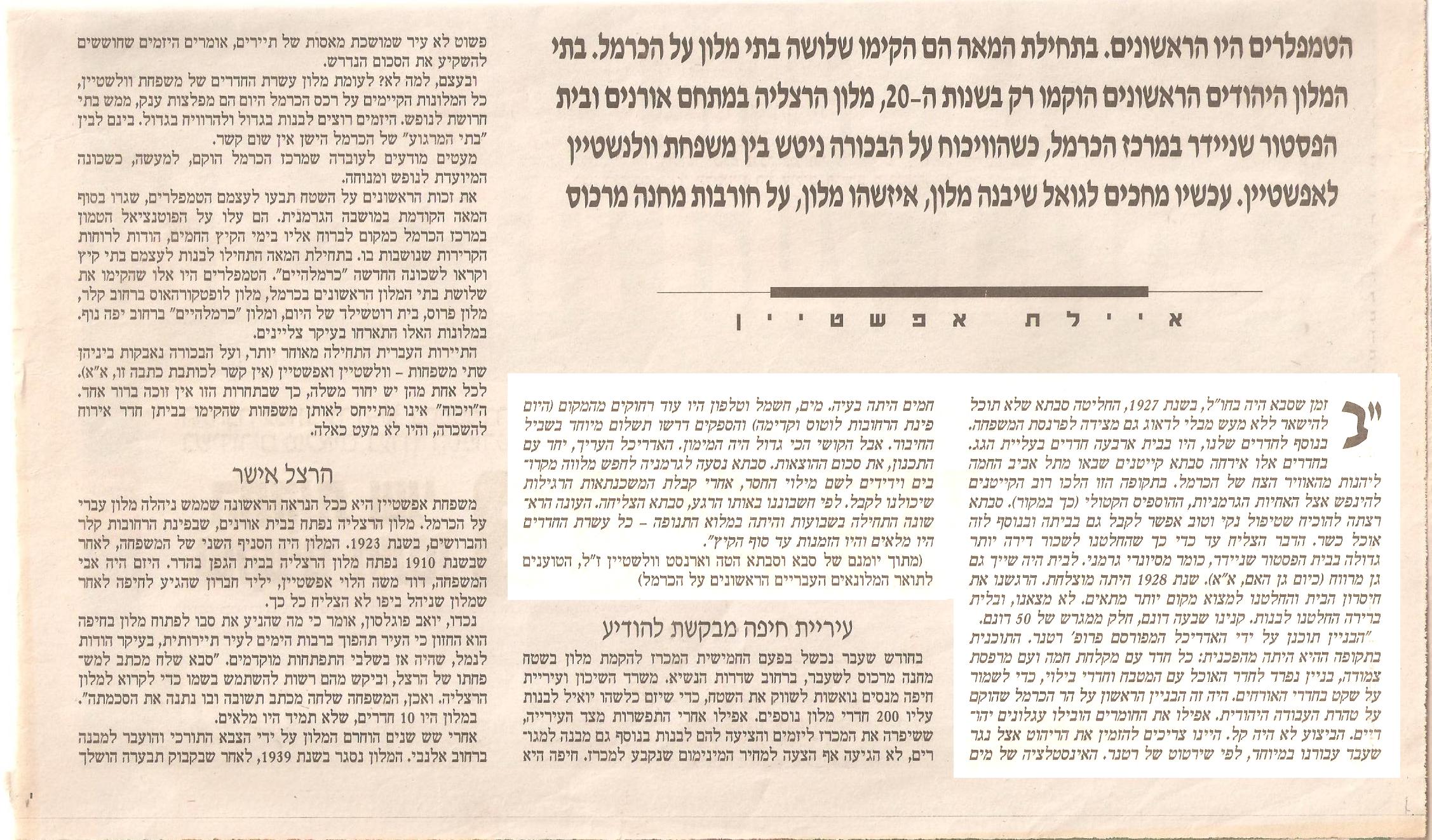 כתבה על בתי מלון בחיפה 001